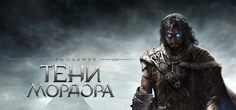 Middle-earth: Shadow of Mordor аккаунт стим