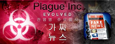 Plague Inc: Evolved - 瘟疫公司:进化