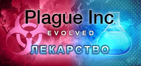 Сэкономьте 60% при покупке Plague Inc: Evolved в Steam