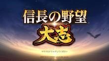 Nobunaga's Ambition: Taishi video