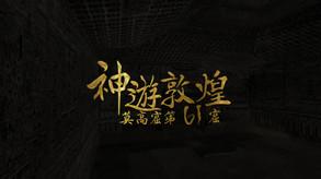 神遊敦煌-莫高窟第61窟