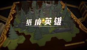 Video of 纸境英雄 Papercraft