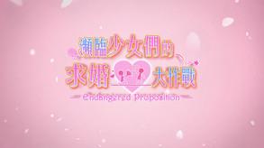 Endangered Proposition video