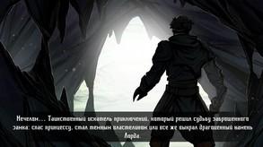 Swordbreaker: Origins video