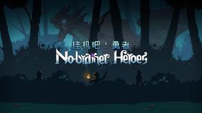 No-brainer Heroes 挂机吧!勇者 video
