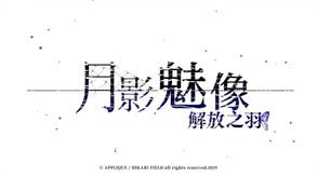 月影魅像-解放之羽- video