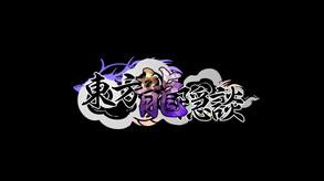 東方龍隱談 ~ Touhou Chaos of Black Loong video
