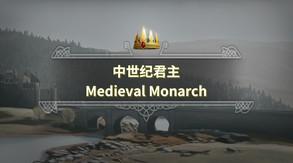 中世纪君主 Medieval Monarch video