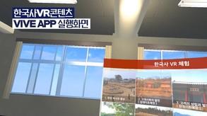 History of Korea VR