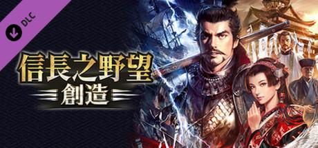 """Nobunaga's Ambition: Souzou - """"Motonobu Serada"""", """"Tsuru Oohouri"""" Bushou Data"""