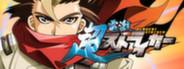Cho Dengeki Stryker