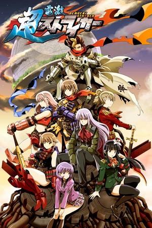 Cho Dengeki Stryker All Ages Version poster image on Steam Backlog