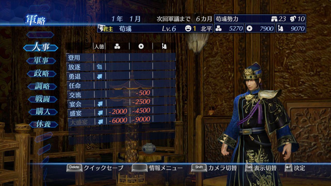 Dynasty Warriors 8 Empires PC Full (CODEX) 3