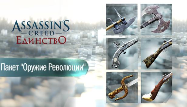 Сэкономьте 70% при покупке Assassin's Creed Unity Revolutionary Armaments Pack в Steam