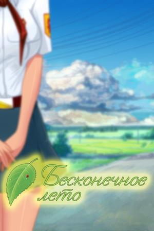 Everlasting Summer poster image on Steam Backlog