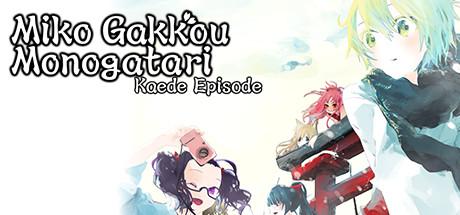 Miko Gakkou Monogatari: Kaede Episode