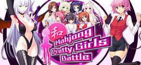 Mahjong Pretty Girls Battle cover art