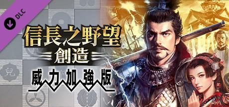 Nobunaga's Ambition: Souzou Power Up Kit