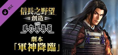 Nobunaga's Ambition: Souzou WPK - Scenario Gunshinkourinsu