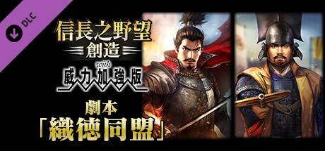 Nobunaga's Ambition: Souzou WPK - Scenario Shokutokudoumei