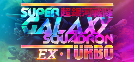 Super Galaxy Squadron EX Turbo