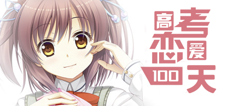 Gaokao.Love.100Days