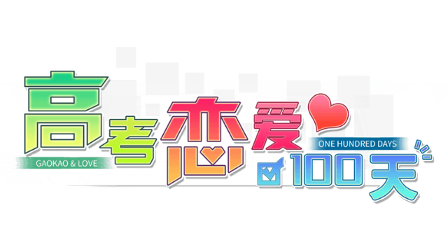 Gaokao.Love.100Days logo