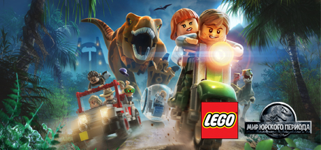Купить LEGO Jurassic World