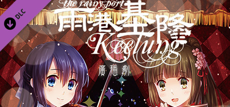 "DLC""The Rainy Port Keelung - Radio Drama""(Only audio, no subtitles)"