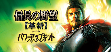 NOBUNAGA'S AMBITION: Kakushin with Power Up Kit