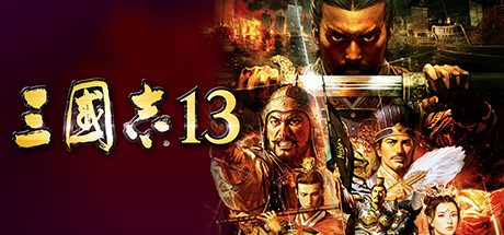 ROMANCE OF THE THREE KINGDOMS XIII / 三國志13