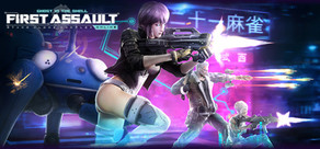 Ghost in the Shell: Stand Alone Complex - First Assault Online cover art