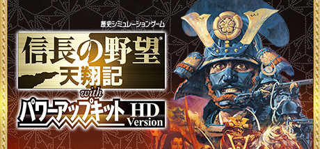 NOBUNAGA'S AMBITION: Tenshouki WPK HD Version on Steam