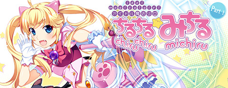 Idol Magical Girl Chiru Chiru Michiru Part 1 - 偶像魔法少女小满:第一部