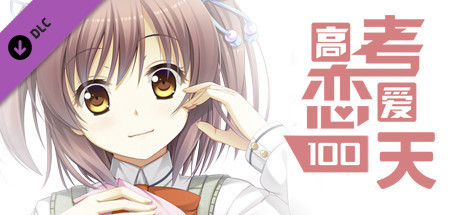 Gaokao.Love.100Days - Original Soundtrack