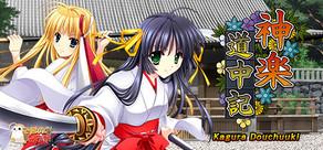 神楽道中記(KaguraDouchuuki) cover art