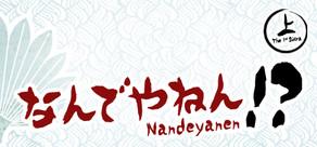 Nandeyanen!? - The 1st Sûtra cover art