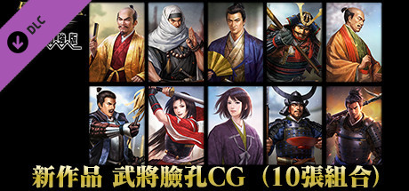 Nobunaga's Ambition: Souzou WPK - 10 New Face CG Set