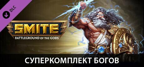 SMITE® - Ultimate God Pack