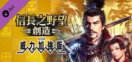 Nobunaga's Ambition: Souzou WPK(TC) - GAMECITY線上用戶登錄用序號 on Steam