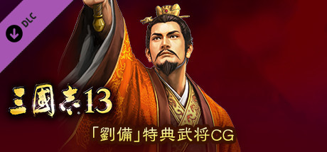 "RTK13 - Bonus Officer CG ""Liu Bei"" 「劉備」特典武将CG"
