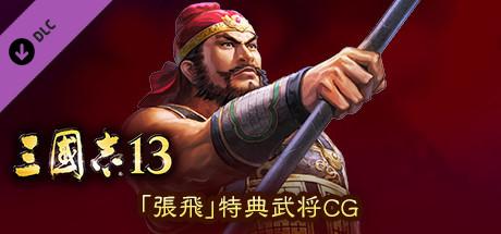 "RTK13 - Bonus Officer CG ""Zhang Fei"" 「張飛」特典武将CG"
