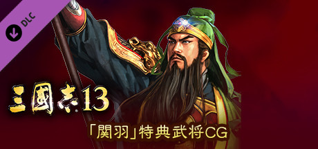 "RTK13 - Bonus Officer CG ""Guan Yu"" 「関羽」特典武将CG"