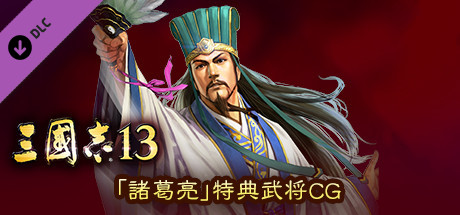 "RTK13 - Bonus Officer CG ""Zhuge Liang"" 「諸葛亮」特典武将CG"