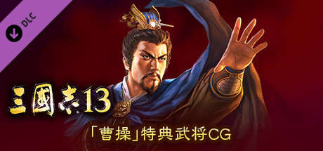 "RTK13 - Bonus Officer CG ""Cao Cao"" 「曹操」特典武将CG"