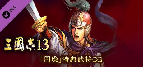 "RTK13 - Bonus Officer CG ""Zhou Yu"" 「周瑜」特典武将CG"