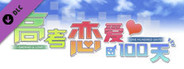 Gaokao.Love.100Days - Yes Monitress