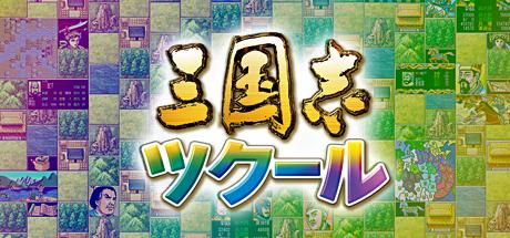 romance of the three kingdoms 11 mac download