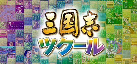 Romance of the Three Kingdoms Maker · Romance of the Three Kingdoms Maker /  三国志ツクール · AppID: 397720