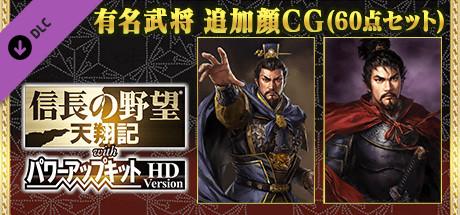 NA: Tenshouki WPK HD - Face CG Set /有名武将 追加顔CG(60点セット)